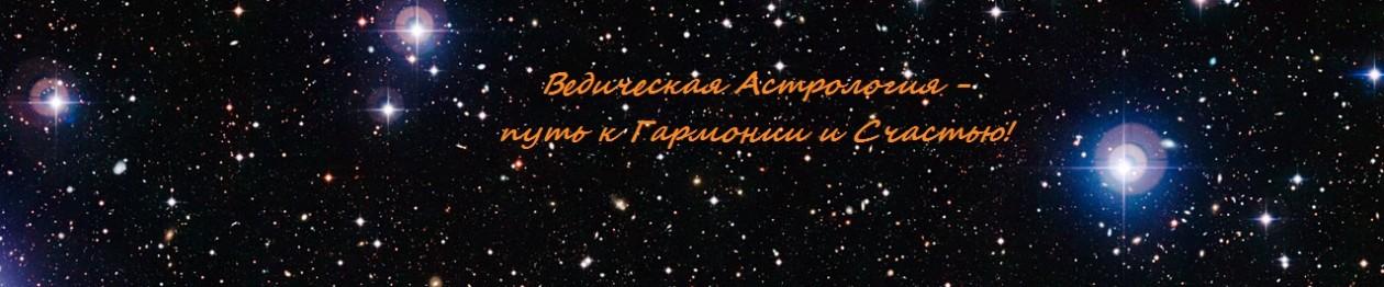 Ведический астролог